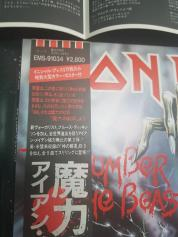 Iron Maiden The Number Of The Beast, EMI japan, LP